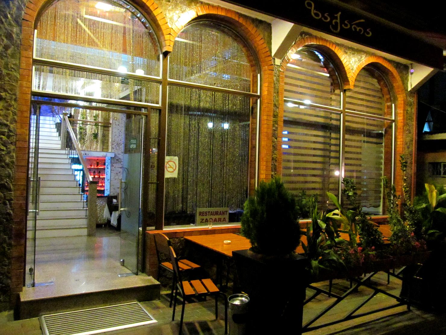 რესტორანი ზაქარა